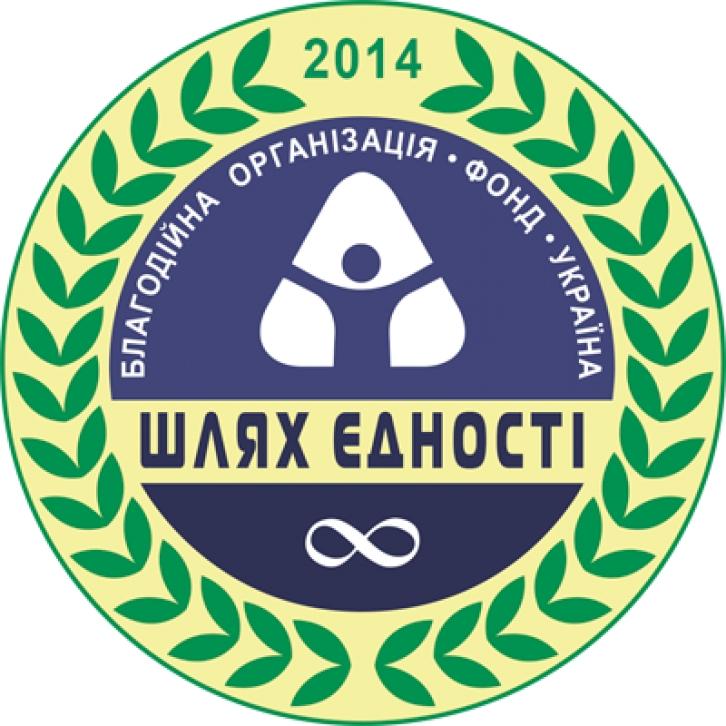 Благодійна організація «ФОНД «ШЛЯХ ЄДНОСТІ»