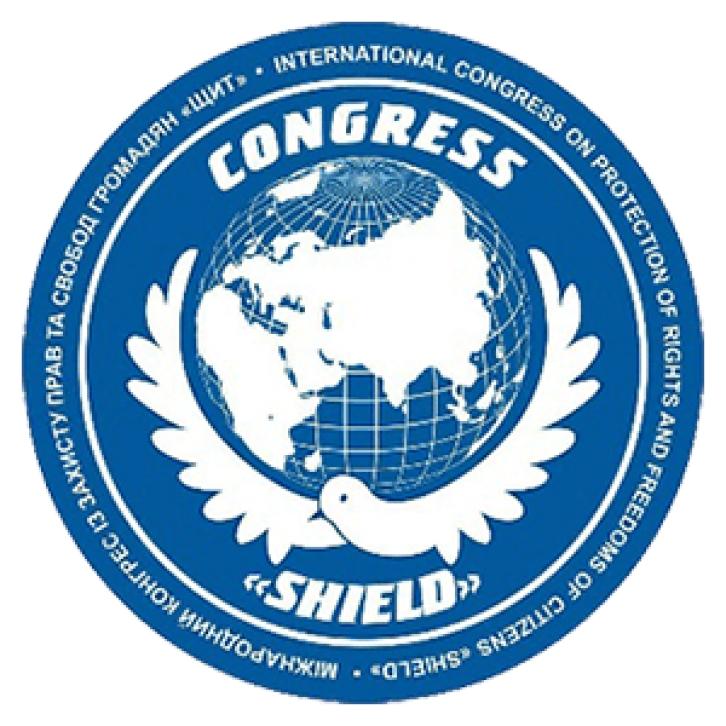 Международный конгресс по защите прав и свобод граждан «Щит»